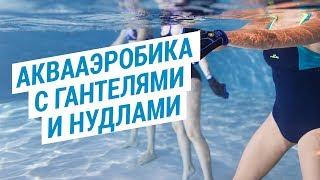 Аквааэробика для похудения с Nabaji (для начинающих) | Декатлон