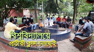 বিশ্ববিদ্যালয়ে প্রতীকী ক্লাস চলছেই   bdnews24.com