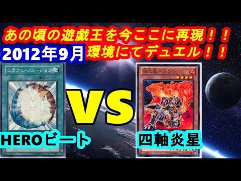 【2012年‐9月】あの頃の遊戯王!「HEROビート」vs「四軸炎星」Part4【遊戯王】