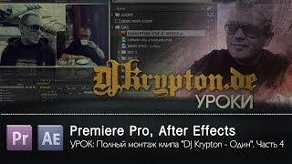 """УРОК: Полный монтаж клипа """"DJ Krypton - Один"""". Часть 4"""