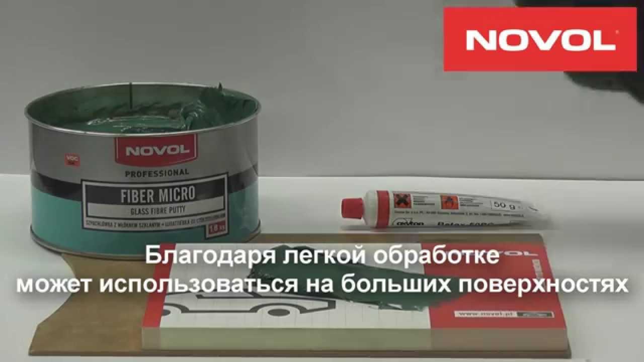 Эпоксидные шпатлевки novol fiber протексил цена