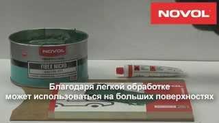 технология ремонта материалами NOVOL
