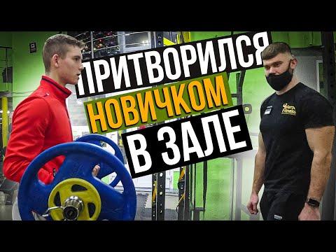 Мастер Спорта притворяется НОВИЧКОМ в ЗАЛЕ | ПРАНК НАД ТРЕНЕРОМ