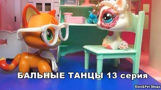 LPS Бальные танцы 13 серия
