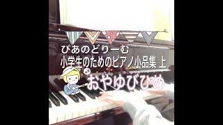 ぴあのどりーむ 小学生のためのピアノ小曲集上.