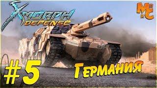 Прохождение X-Morph: Defense [Часть 5] Танковая мощь Германии!