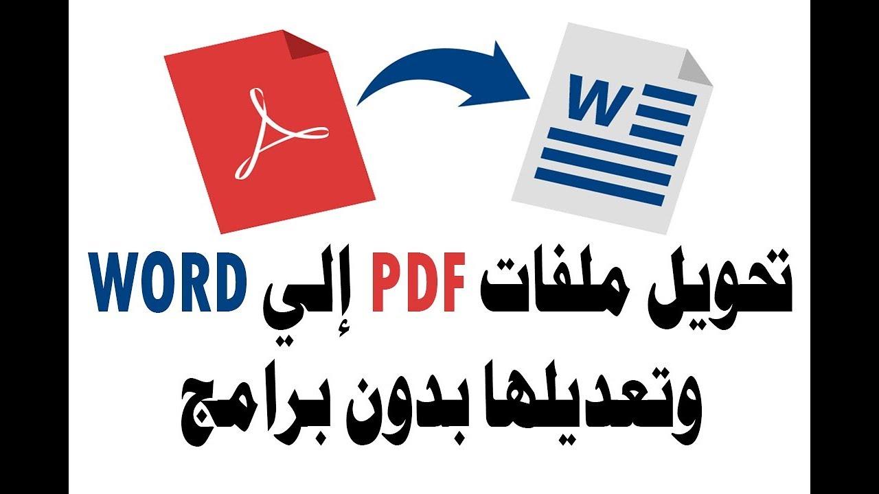 تحويل ملفات Pdf الى Word والتعديل عليها بدون برامج Youtube