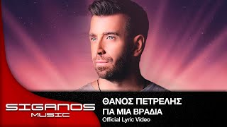 Θάνος Πετρέλης - Για μια Βραδιά I Thanos Petrelis - Gia mia Vradia I Official Lyric Video 2018
