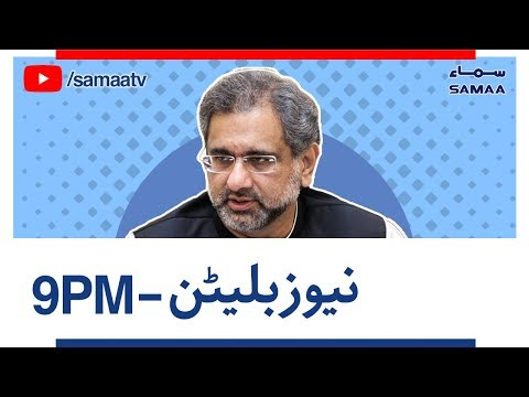 Samaa News | Latest Bulletin | 9PM - SAMAA TV - 13 October 2018