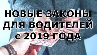 Новые Законы Для Водителей 2019. Новые Пдд 2019.