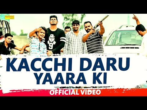 Kachhi Daroo Yara Ki || Sonu Gujjar, Harry Gujjar & Kamal Rana || New Haryanvi Song 2017