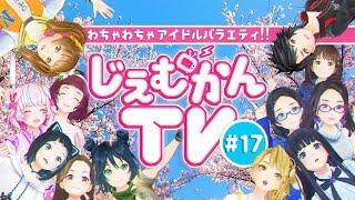 【わちゃわちゃ】じぇむかんTV#17 【アイドルバラエティ!!】