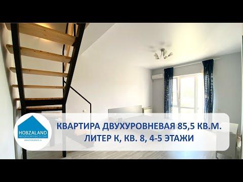Двухуровневая квартира К8 85,5 кв.м ЖК ХОБЗАЛЕНД г.Сочи