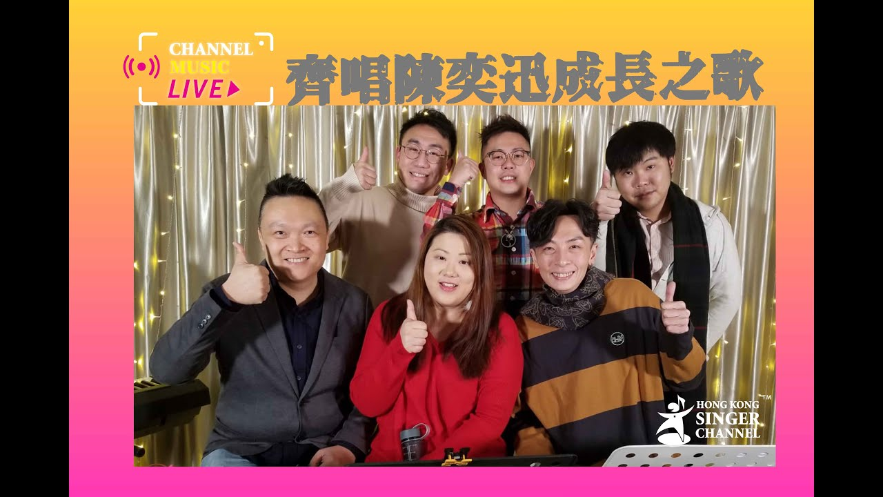 #齊唱陳奕迅成長之歌 - Channel Music Live