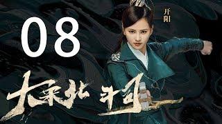 The Plough Department of Song Dynasty 08 (starring: Xu Ke, Dai Luwa, Zhang Yujian, Huang Cancan)