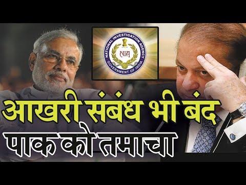 India का Pakistan को सबसे बड़ा झटका, NIA करेगी Barter Trade बंद, पाक के उड़े होश