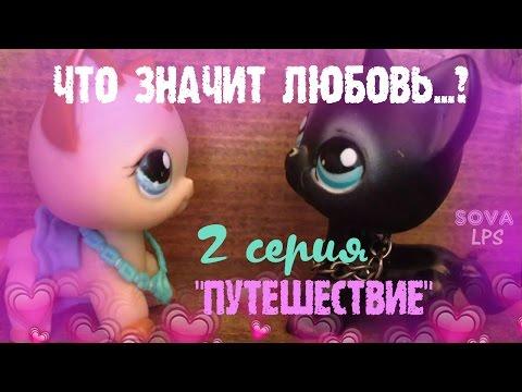 """СЕРИАЛ LPS/ """"Что значит любовь...?""""/2 серия /ПУТЕШЕСТВИЕ/ SOVA LPS"""