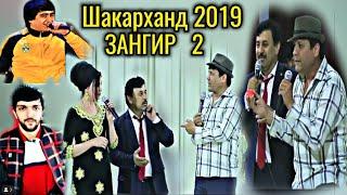 Шакарханд 2019 - Зангир кисми 2 | Ral1k & Navik mc Устодомай | official video