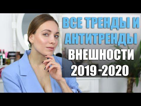 ТЮНИНГ VS ЕСТЕСТВЕННОСТЬ Все тренды и антитренды бьюти 2020