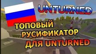 Как поставить русский язык в Unturned 100% ( 2018 )