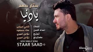 ستار سعد يا دنيا دوارة النسخة الأصلية 😥😧😔💔