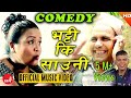 New Nepali Superhit Comedy Teej Song 2073 Bhattiki Sauni Santosh KC Radhika Hamal