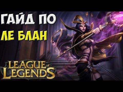 видео: Гайд по чемпиону - leblanc | league of legends