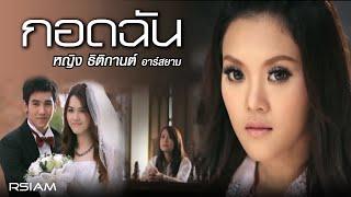 กอดฉัน : หญิงธิติกานต์ อาร์ สยาม [Official MV]