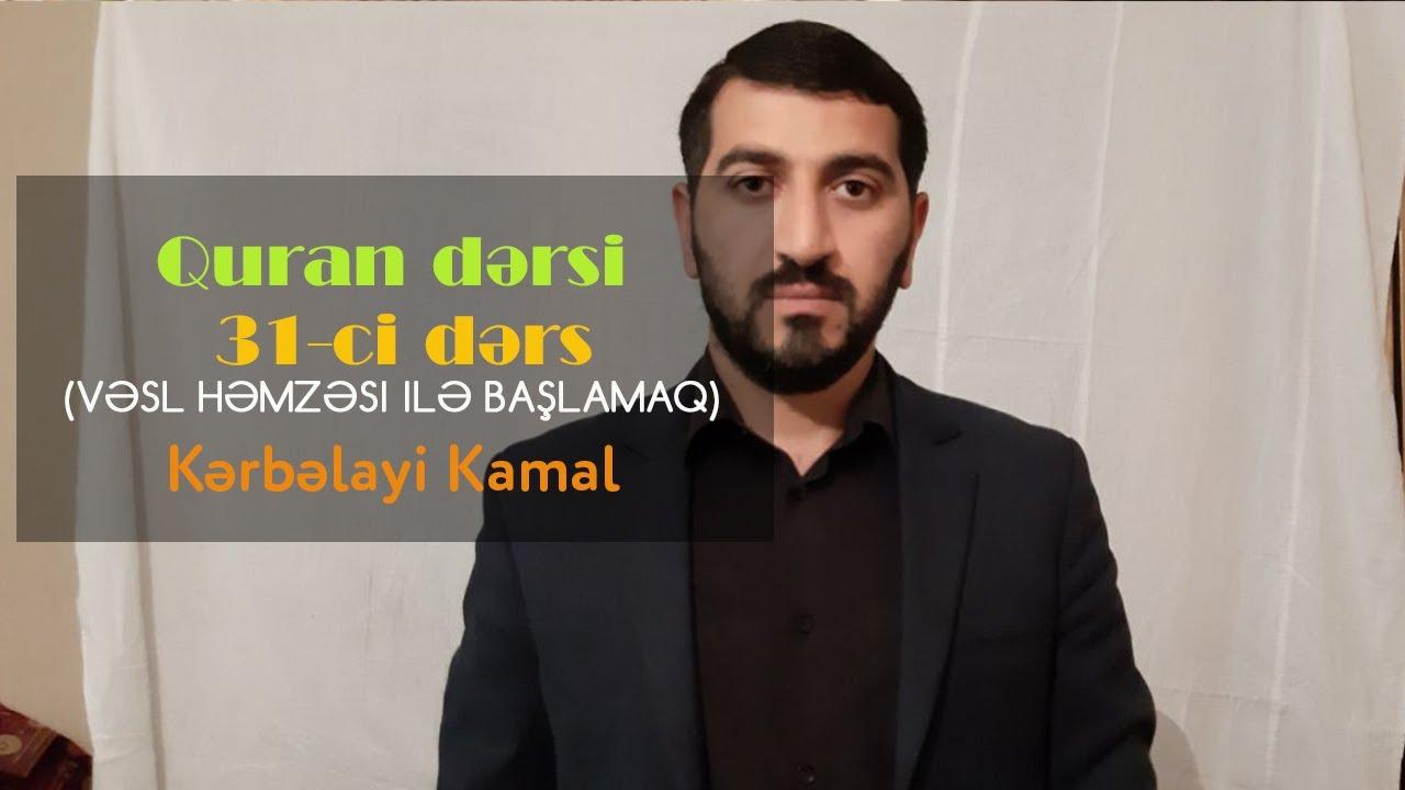 Quran dərsi 31-ci dərs (vəsl həmzəsi ilə başlamaq)