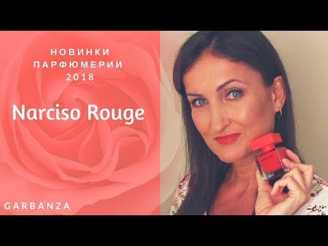 Narciso Rouge - новый аромат от Narciso Rodriguez