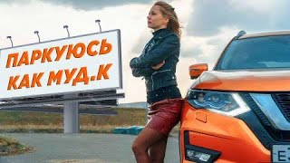 Nissan X-Trail 2020 - Я паркуюсь как м#%&@к!!  Обзор, тест-драйв
