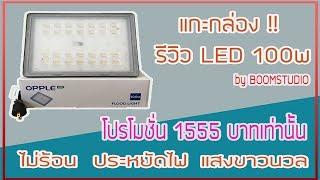 รีวิวไฟ LED100w Opple LED 100w 6000k Floodlight EcoMax ll