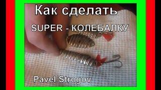 Repeat youtube video Как сделать убойную super -колебалку из трубы.