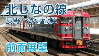 【4K前面展望】北しなの線 長野-妙高高原 普通列車115系電車329M