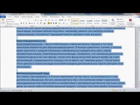 Как снять выделения текста в ворде