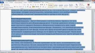 как убрать фон под текстом в документе Word, после копирования откуда либо.