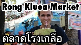 Rong Kluea Market (ตลาดโรงเกลือ) - Aranyaprathet, Thailand