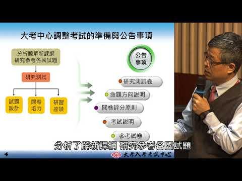 大考中心主任劉孟奇新課綱命題演講