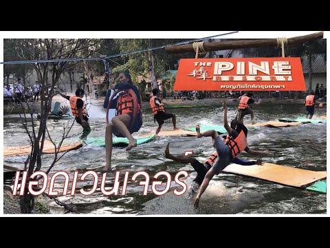 ผจญภัยใกล้กรุงเทพ THE PINE Resort EP:130