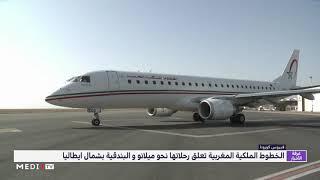 فيروس كورونا .. الخطوط الملكية المغربية تعلق رحلاتها ب