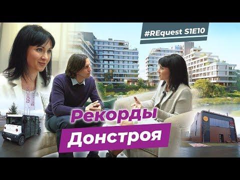 #REQuest S1E10. Эпоха Донстроя: 25 лет успеха в элитной недвижимости | VDT