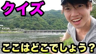 クイズここはどこだ?日本のどこかに行ってみた!