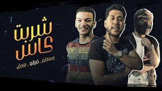 مهرجان شربت كاس - فيلو وبندق ومسلم Muslim 2020