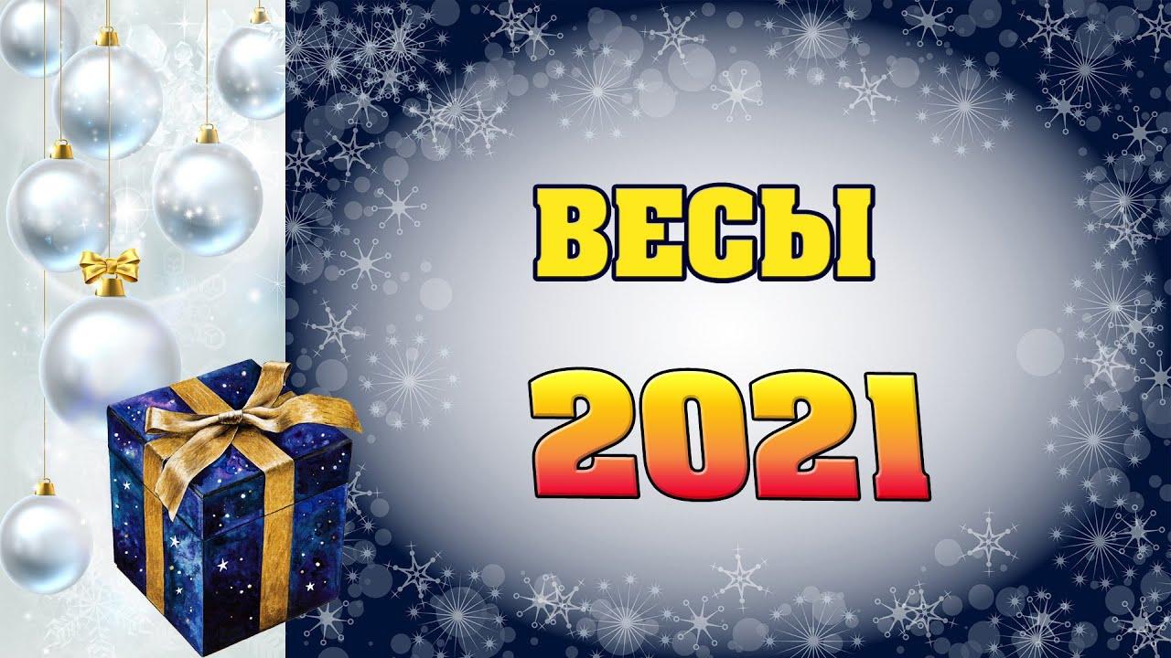 ♎ ВЕСЫ ✨ ГОРОСКОП НА 2021 ГОД ✨ ЧТО ЖДЕТ ВЕСОВ В 2021 ГОДУ 🌟 астропрогноз от Аннели Саволайнен