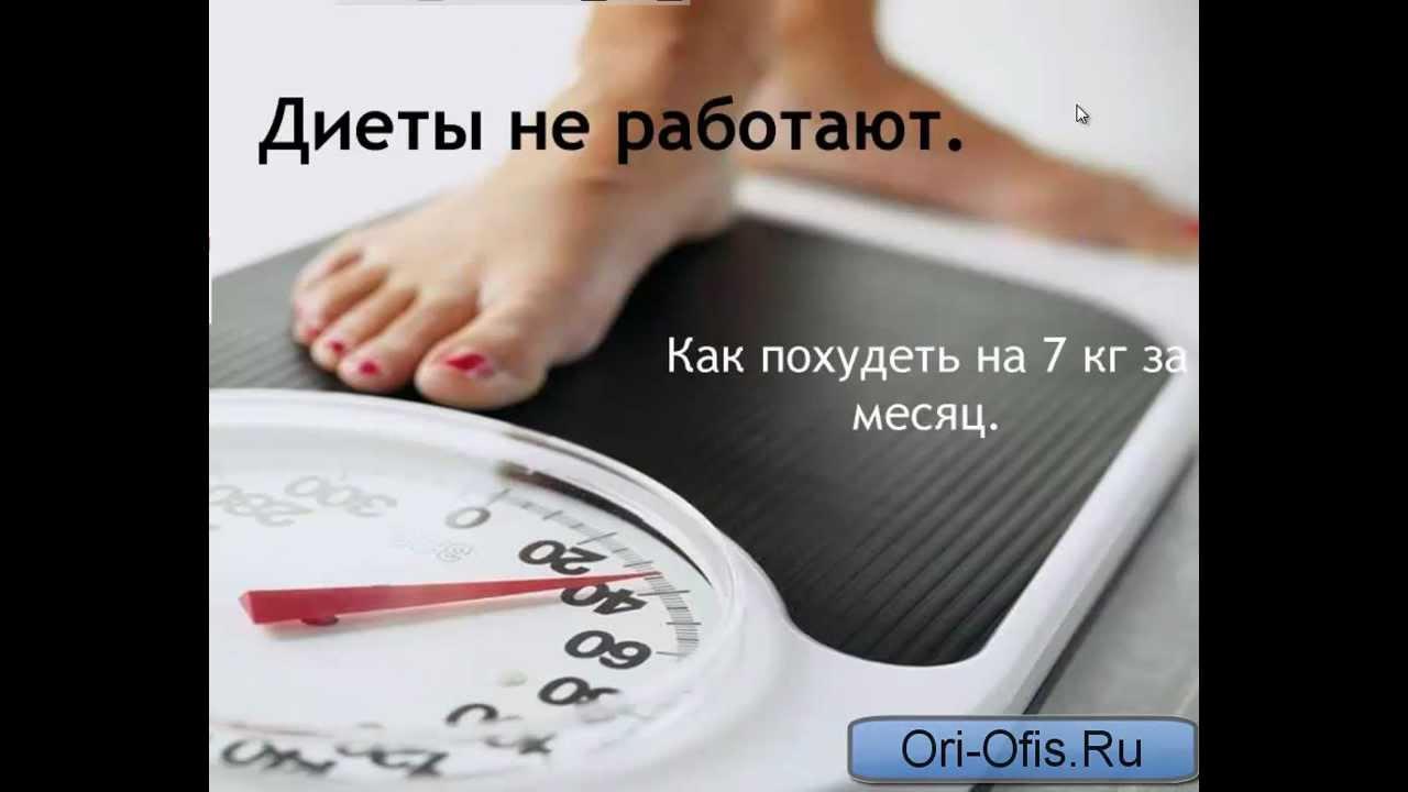 сбросить 7 кг за месяц диета