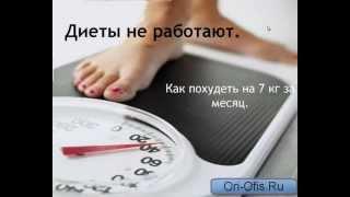 Как похудеть на 7 кг за месяц