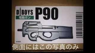 最近色んな通販サイトで見かけるように なりましたD-BOYSのP90のレビュ...