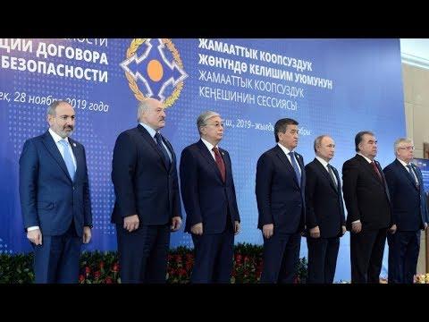 В Бишкеке лидеры стран ОДКБ обсудили вопросы международной и региональной безопасности