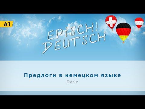 Deutsch A1 Grammatik:Предлоги в немецком языке  Часть1 Дательный падеж
