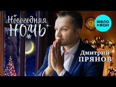 Дмитрий Прянов  - Новогодняя ночь (Альбом 2019)